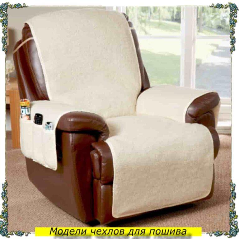 Модели чехлов для кресла