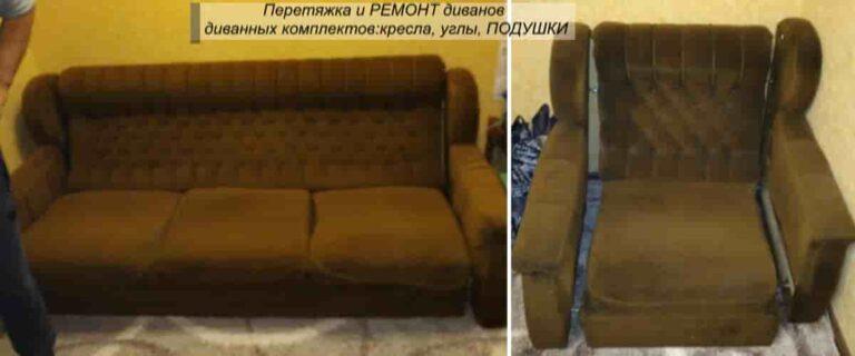 Перетяжка диванов в Донецке было