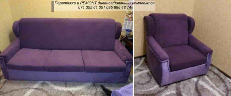 Перетяжка диванов в Донецке стало