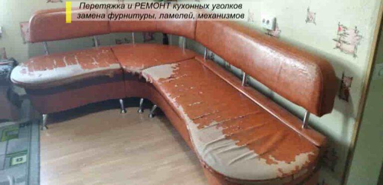 Перетяжка кухонных уголков Донецк